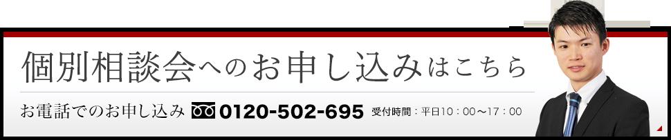 個別相談会へのお申し込みはこちら お電話でのお申し込み 0120-502-695 受付時間:平日10:00~17:00